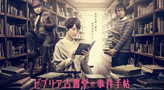 Biblia koshodō no jiken techō