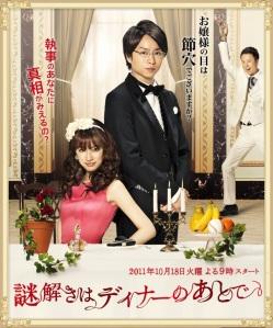 Versión televisiva de Nazotoki wa dinaa no ato de