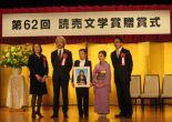 Premio Yomiuri de Literatura 2010