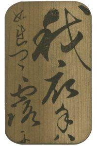 Hyakunin isshu 1