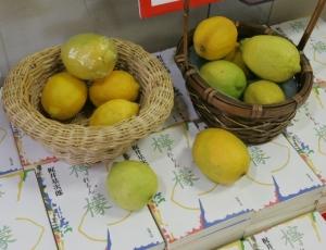 Limones (Librería Maruzen de Kawaramachi, Kyoto, 2005)