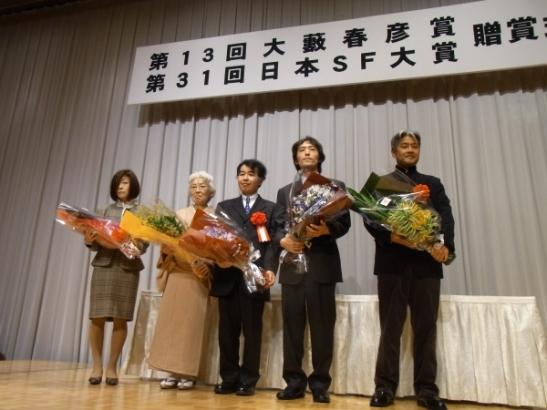 Gran Premio de Ciencia Ficción