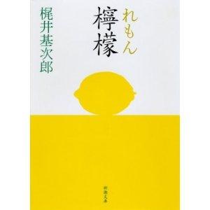 Remon (edición de Shinchō bunko)