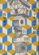 Sutakkingu kanō
