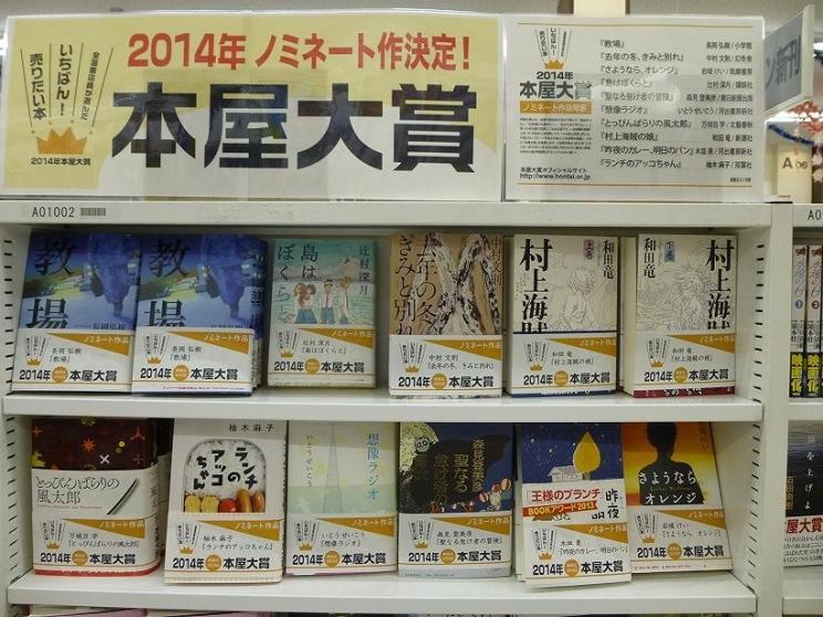 Nominados GPL 2014