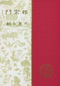 Facsímil de la primera edición de Jashūmon (1909)
