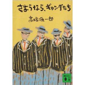 Sayōnara, gyangu-tachi (Kōdansha, 1982)