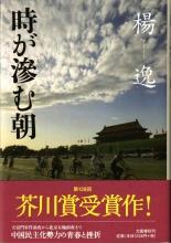 Portada de la edición japonesa de Toki ga nijimu asa