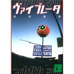 Vibrador. Versión original en Japonés (Tokio: Kodansha, Primera edición 1999)