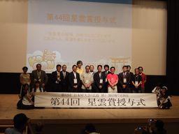 Premio Seiun 2013