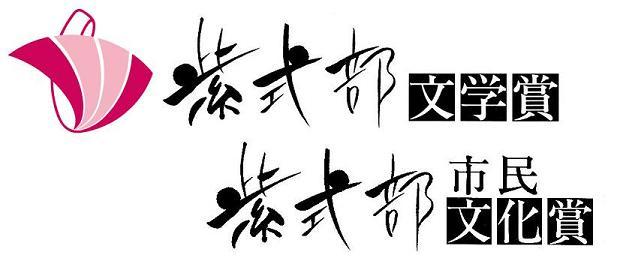 Logo del Premio Murasaki Shikibu