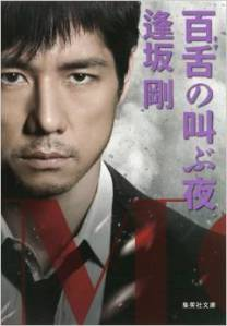 Reedición en bolsillo de Ōsaka Gō, Mozu no sakebu yoru (Shūeisha, 2014)
