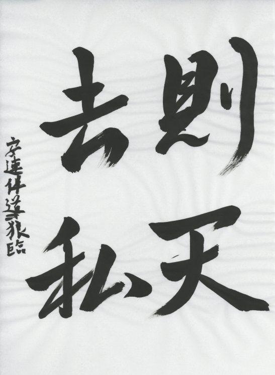 """『則天去私』(Sokuten Kyoshi): """"Abandonar el ego, obedecer al cielo."""""""