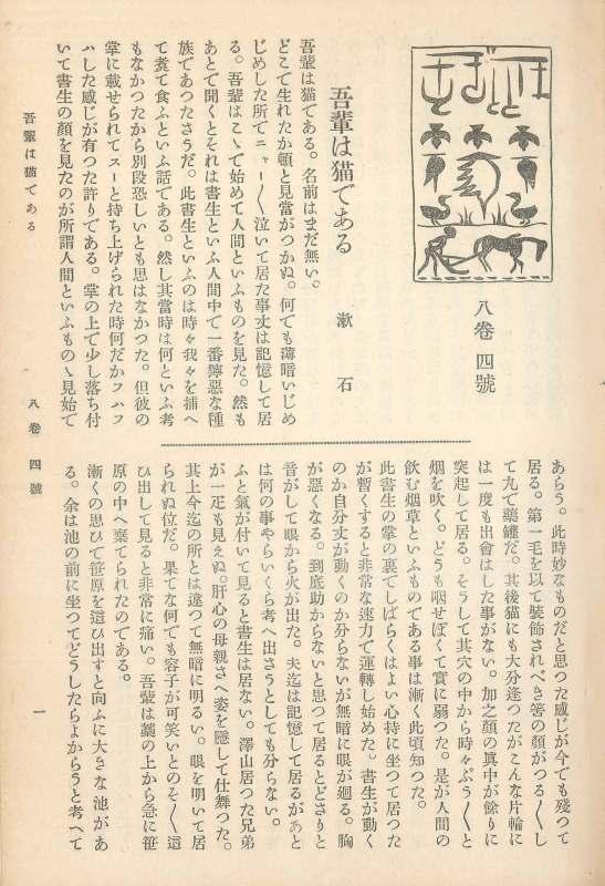 Primera página de Yo, el Gato en el número de enero de 1905 de la revista Hototogisu.
