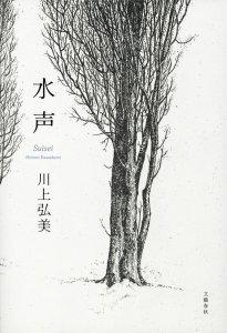 Kawakami Hiromi, Suisei (Bungei shunjū, 2014)