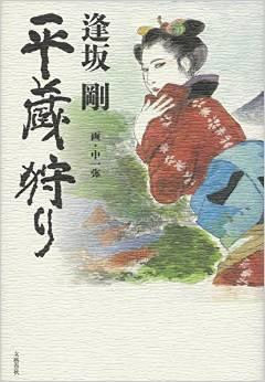 Heizō gari (Bungei shunjū , 2014)