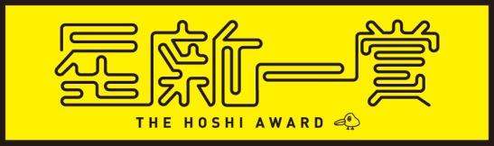 Logo del premio Hoshi Shin'ichi