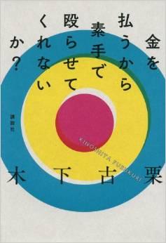 Kinoshita Furukuri, Kane o harau kara, sude de nagurasete kurenai ka? (Kōdansha, 2014)