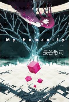 Hase Satoshi, My Humanity (Hayakawa, 2014)