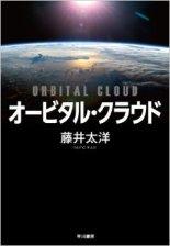 Fujii Taiyō, Orbital Cloud (Hayakawa, 2014)
