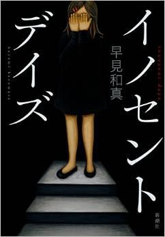 Hayami Kazumasa, Innocent Days (Shinchōsha, 2014)