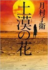 Tsukimura Ryōe, Sabaku no hana (Gentōsha, 2014)