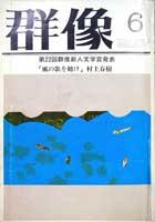 Revista Gunzō: Número de junio de 1979, en el que se anunciaba el premio a Murakami Haruki.