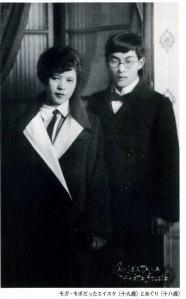 Foto de juventud de Yoshiyuki Eisuke y su esposa Aguri.