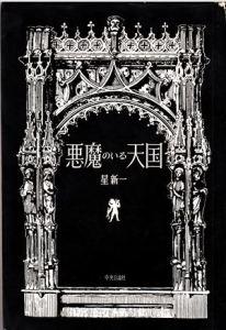 Hoshi Shin'ichi, Akuma no iru tengoku (Chūō kōronsha, 1961)