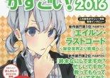 Kono light novel ga sugoi! 2016 (Takarajima-sha)
