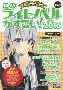 Kono light novel ga sugoi! 2016 (Takarajima-sha)
