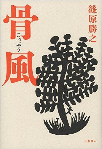 Shinohara Katsuyuki, <em>Koppū</em> (Bungei shunjū, 2015)