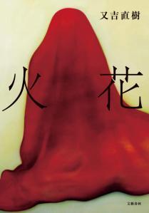 Matayoshi Naoki, Hibana (Bungei shunjū, 2015).