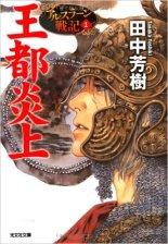 Reedición en bolsillo de la editorial Kōbunsha (2012)
