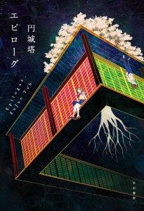 Enjō Tō, Epilogue (Hayakawa shobō, 2015).