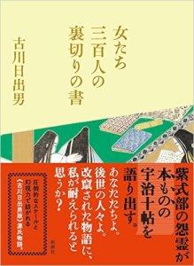 Furukawa Hideo, Onnatachi sanbyakunin uragiri no sho (Shinchōsha, 2015)