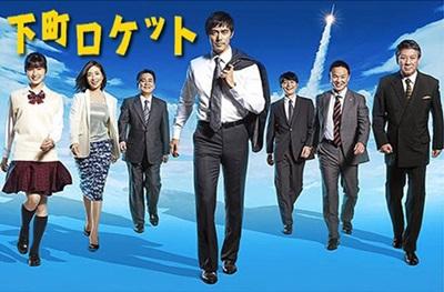 Shitamachi rocket (Cohete de barrio, TBS), la serie más vista de 2015, basada en las novelas del mismo título de Ikeido Jun