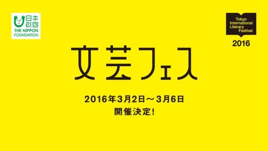 Tokyo Lit Fest