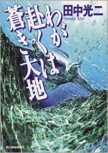 Tanaka Kōji, Wa ga omomuku wa aoki daichi (Hayakawa shobō, 1974)