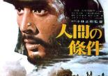 Póster de la versión cinematográfica de Ningen no jōken