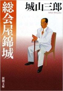 Shiroyama Saburō, Sōkaiya Kinjō (edición de bolsillo de Shinchō bunko, 1963)
