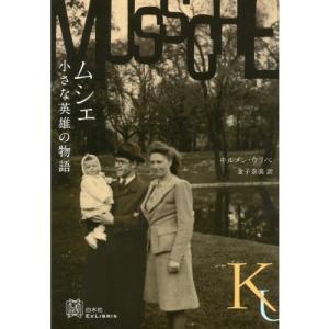 Kirmen Uribe, Mussche. Chiisa na eiyū no monogatari (Hakusuisha, 2015).