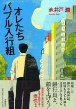 Ikeido Jun, Oretachi Baaburu nyūkōgumi (Bungei shunjū, 2004)