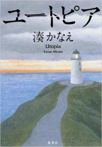 Minato Kanae, Utopia (Shūeisha, 2015)