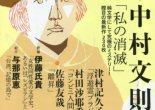 Número de junio de 2016 de la revista Bungakukai