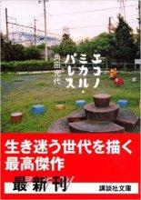 Kakuta Mitsuyo, Economical Palace (Kōdansha, 2002)