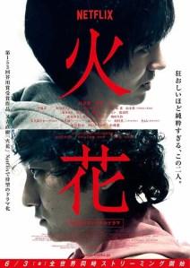 Hibana (Netflix, 2016)