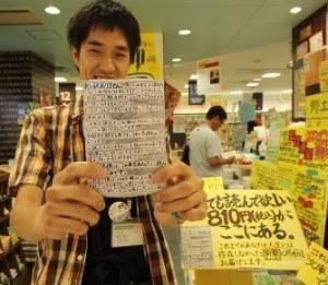 """El librero Nagae Takashi con una copia de su """"libro de bolsillo X"""". (Foto de Mainichi shinbun)"""