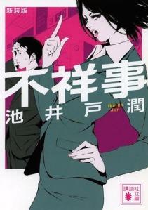Ikeido Jun, Fushōji (edición de bolsillo de Kōdansha, 2011)