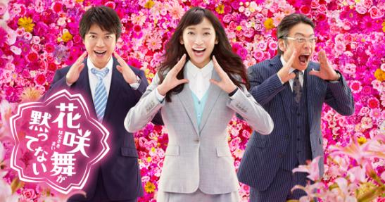 Hanasaki Mai ga damattenai! (Fuji TV, primavera de 2014 y verano de 2015)